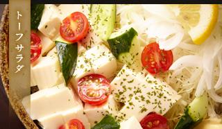 トーフサラダ